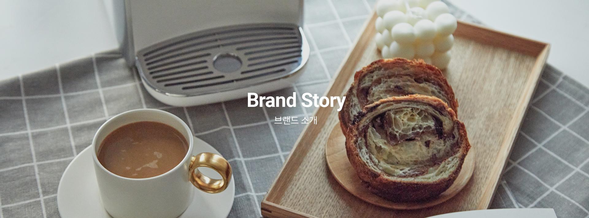 브랜드 소개 이미지