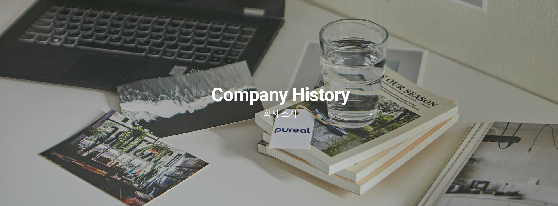 회사소개 이미지